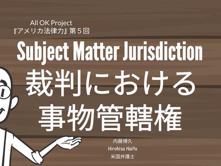 『Subject Matter Jurisdiction:裁判における事物管轄権』:アメリカ法律力 第5回