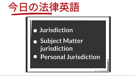 法律英語第3回.png
