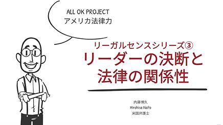 リーガルセンス③表紙.png