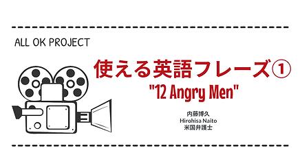 英語フレーズ_12 Angry Men.png