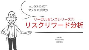 【5分で解説】リスクリワード分析:リーガルセンスシリーズ①