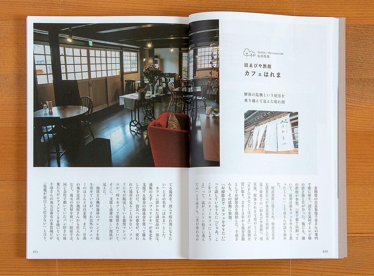 2019_SendaiCafe_IMG_3717.jpg