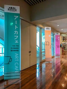 福岡アジア美術館 館内懸垂幕