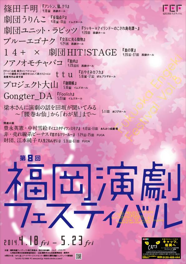 第8回 福岡演劇フェスティバル