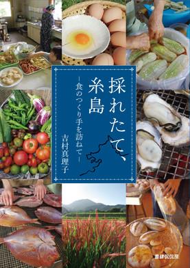 採れたて、糸島 −食のつくり手を訪ねて−