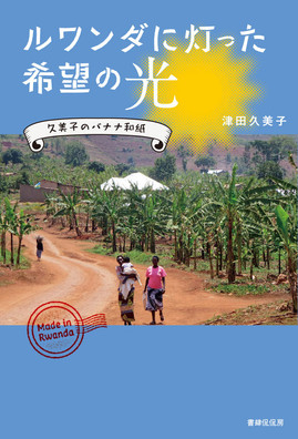 ルワンダに灯った希望の光