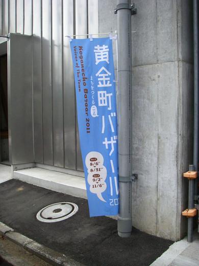 exhibition_koganecho2011_noboriIMGP2358.