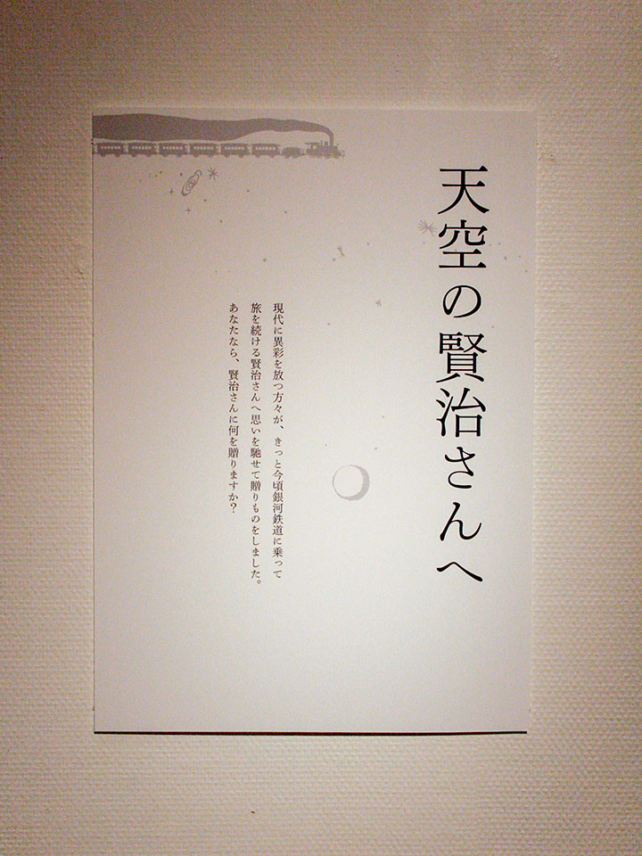 2009_MiyazawaKenji_MG_1238.jpg