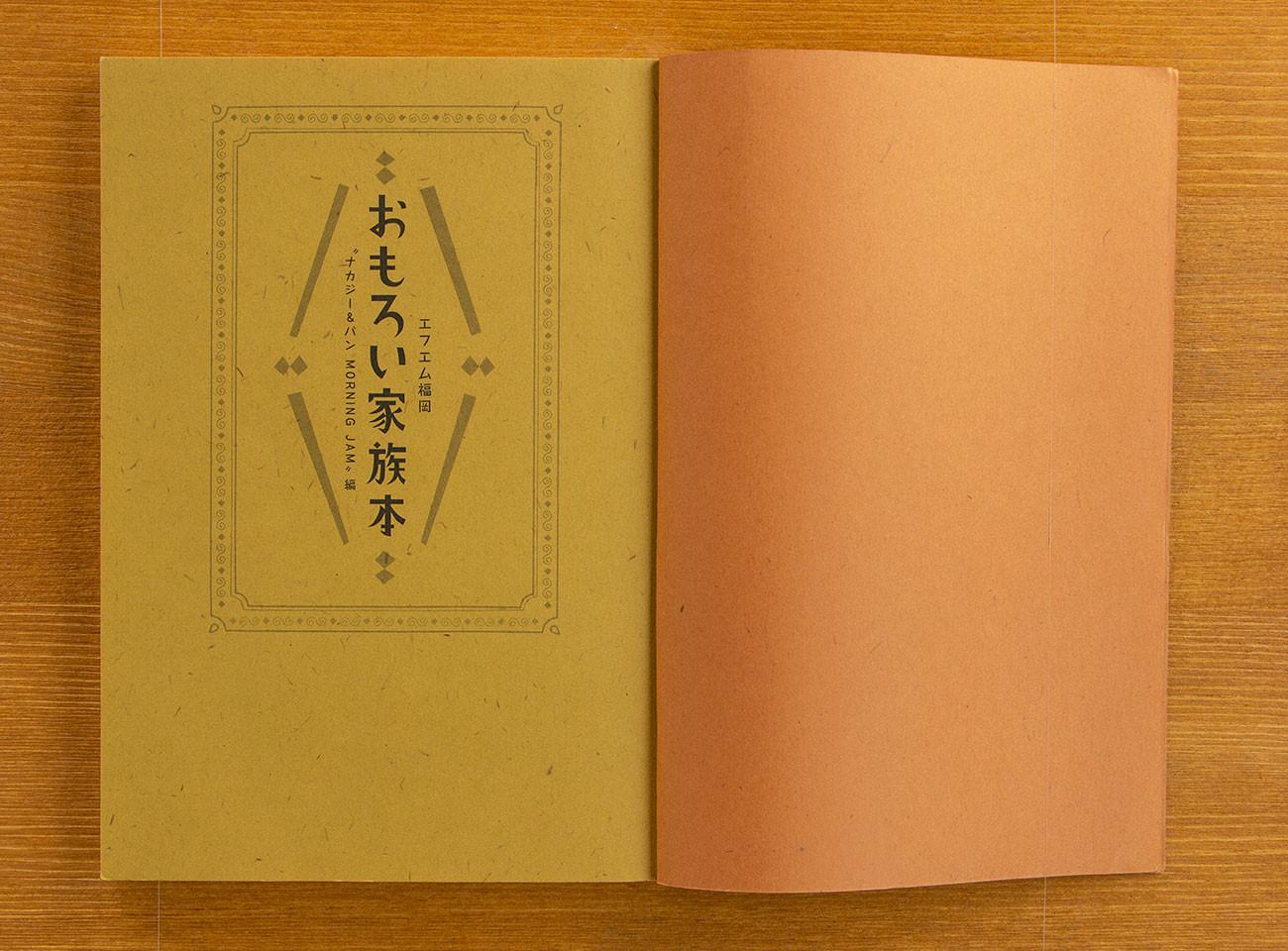 2001_Omokazo1_IMG_1907.jpg