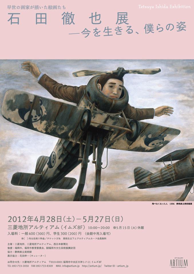 2012_ishida_flyerA.jpg