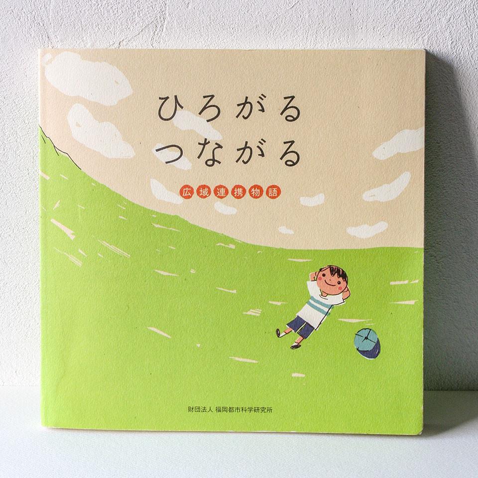 2003_Hirogaru_IMG_9824.jpg