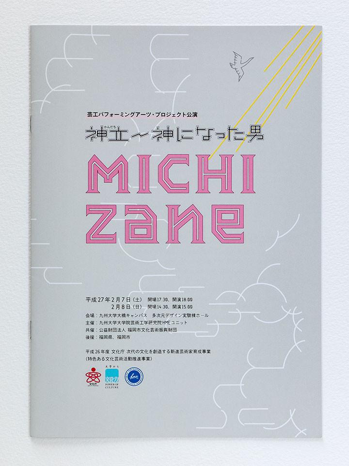 2015_michizane_program_IMG_1765.JPG