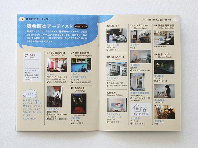 exhibition_koganecho2011_passIMG_0659.jp