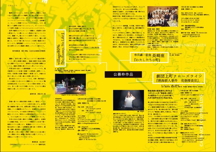 2012_enfes6_flyerA2.jpg