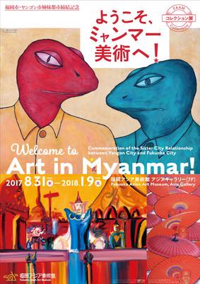 ようこそ、ミャンマー美術へ!