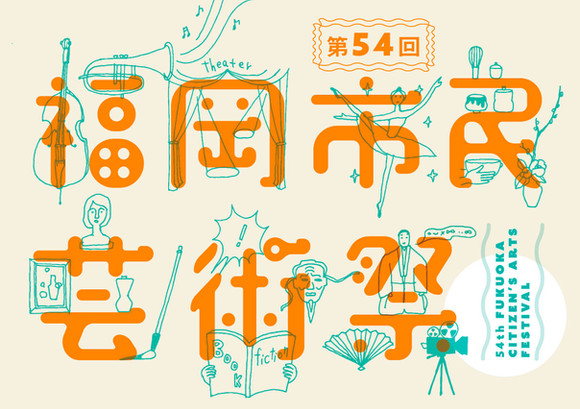 第54回福岡市民芸術祭 パンフレット