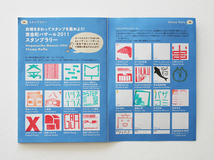 exhibition_koganecho2011_passIMG_0661.jp