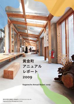 黄金町アニュアルレポート2009