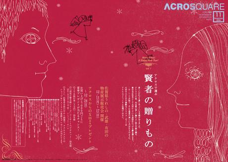 ACROSQUARE 200612