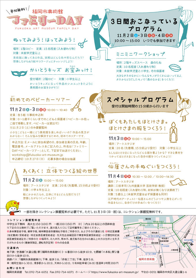 2019年フライヤー裏面/A4/オフセット illustration: 坂田優子