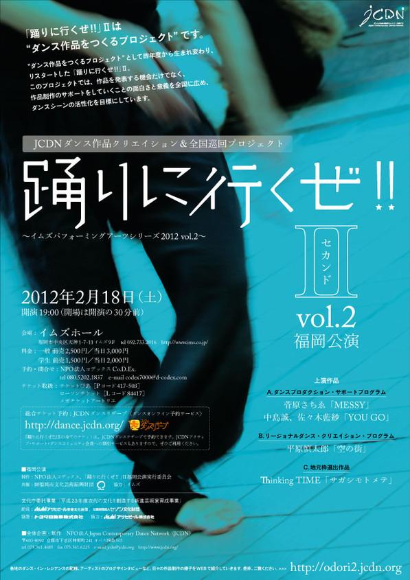 踊りに行くぜ!! II vol.2 福岡公演