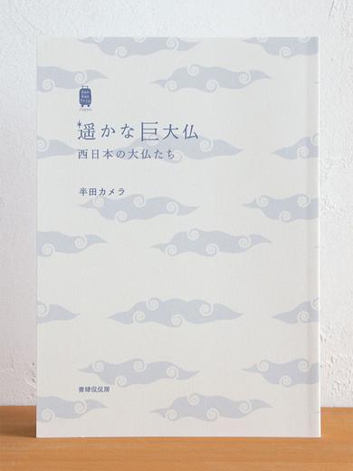 2020_DaibutsuWest_IMG_4366.jpg