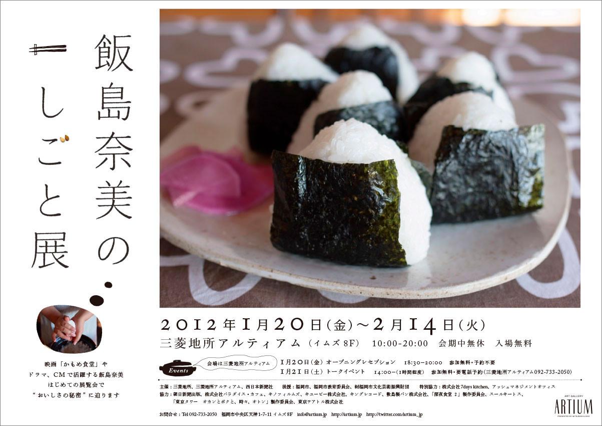exhibition_iijimanami_poster.jpg