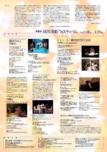 福岡演劇フェスティバルVol.8 リーフレット中面