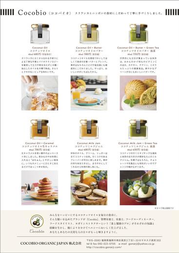 商品チラシ(裏)/A4/オフセット