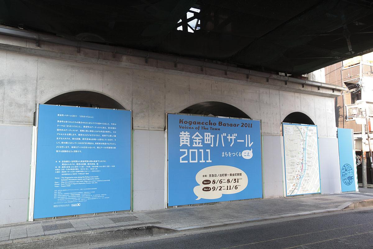exhibition_koganecho2011_sign_MG_5879.jp