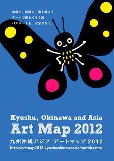 九州沖縄アジア アートマップ2012