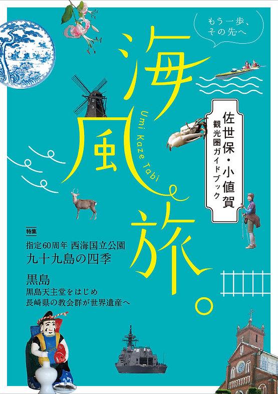 海風旅表紙.jpg