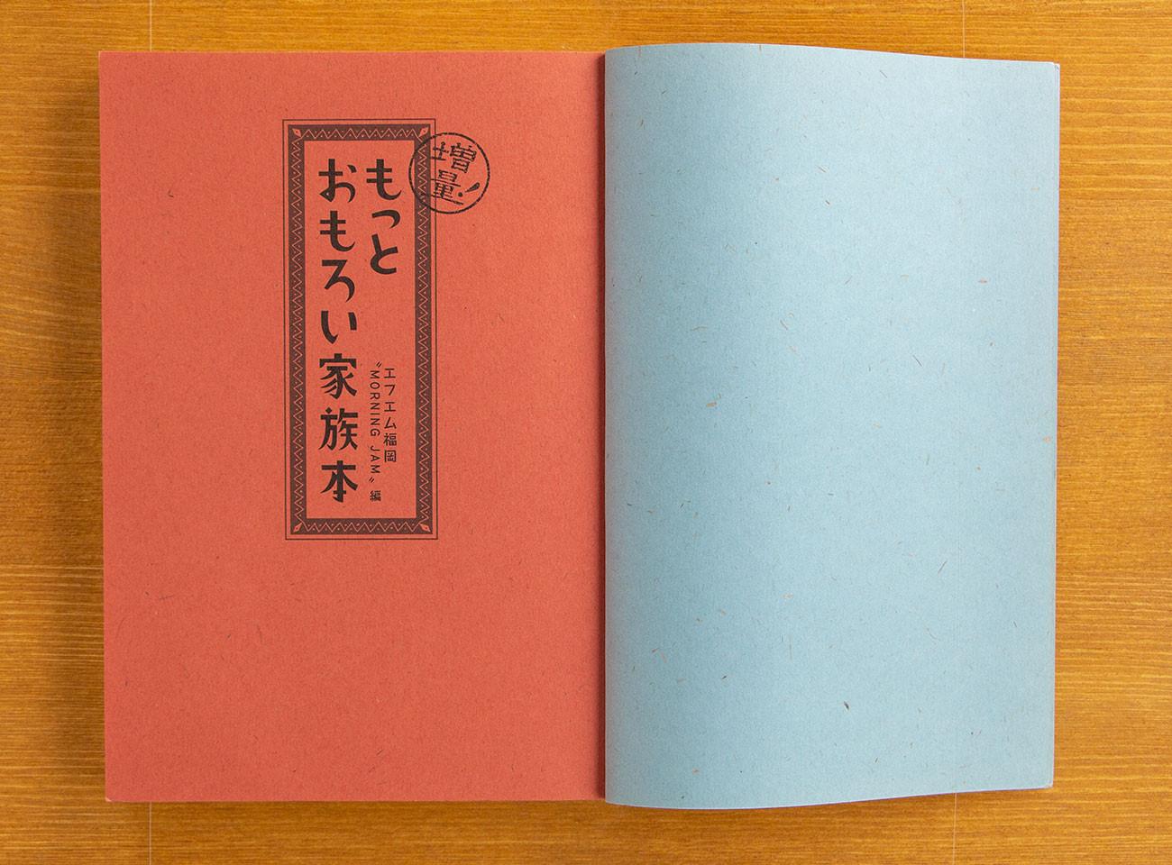 2003_Omokazo2_IMG_1911.jpg