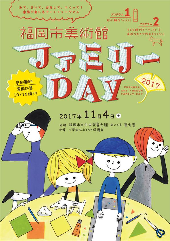 福岡市美術館 ファミリーDAY 2017