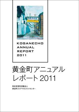 黄金町アニュアルレポート2011