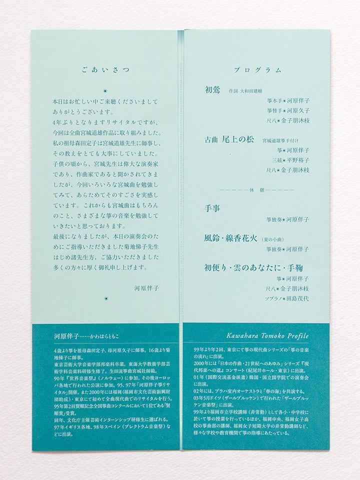KawaharaTomoko_leaf_IMG_2190.jpg