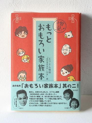 2003_Omokazo2_IMG_9788.jpg
