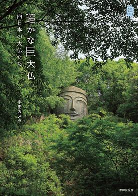 遥かな巨大仏 西日本の大仏たち