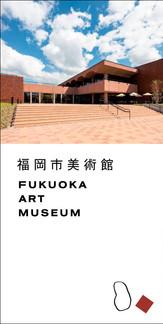 福岡市美術館 案内リーフレット