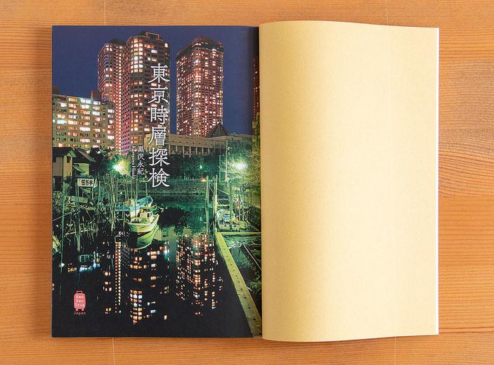 2020東京時層_IMG_4222.jpg