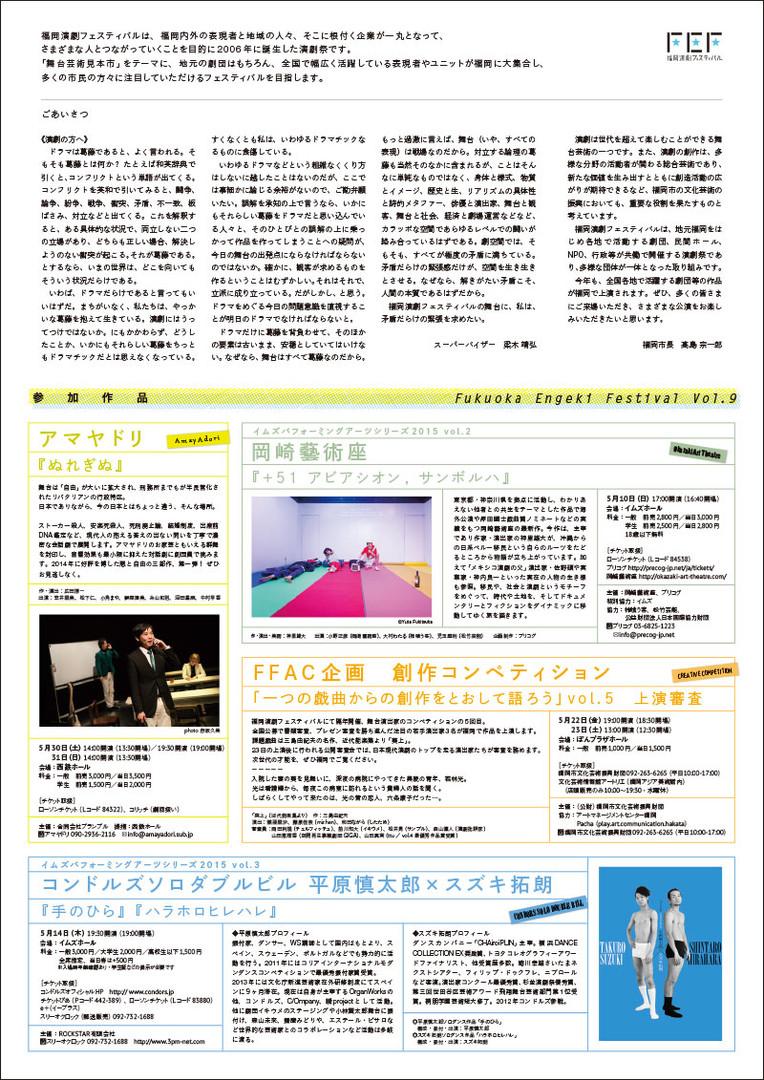 福岡演劇フェスティバル Vol.9 リーフレット中面