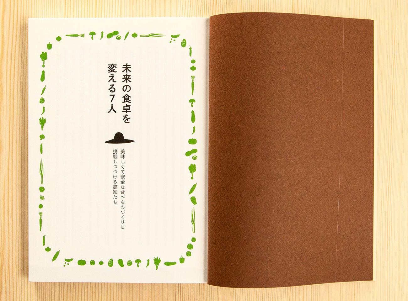 2012_MirainoShokutaku_IMG_1725.jpg