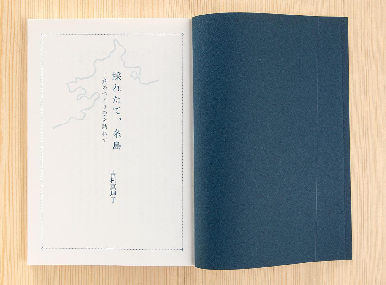 2011_Itoshima_IMG_1732.jpg