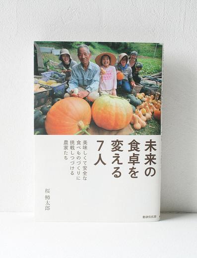 2012_MirainoShokutaku_IMG_2716.jpg