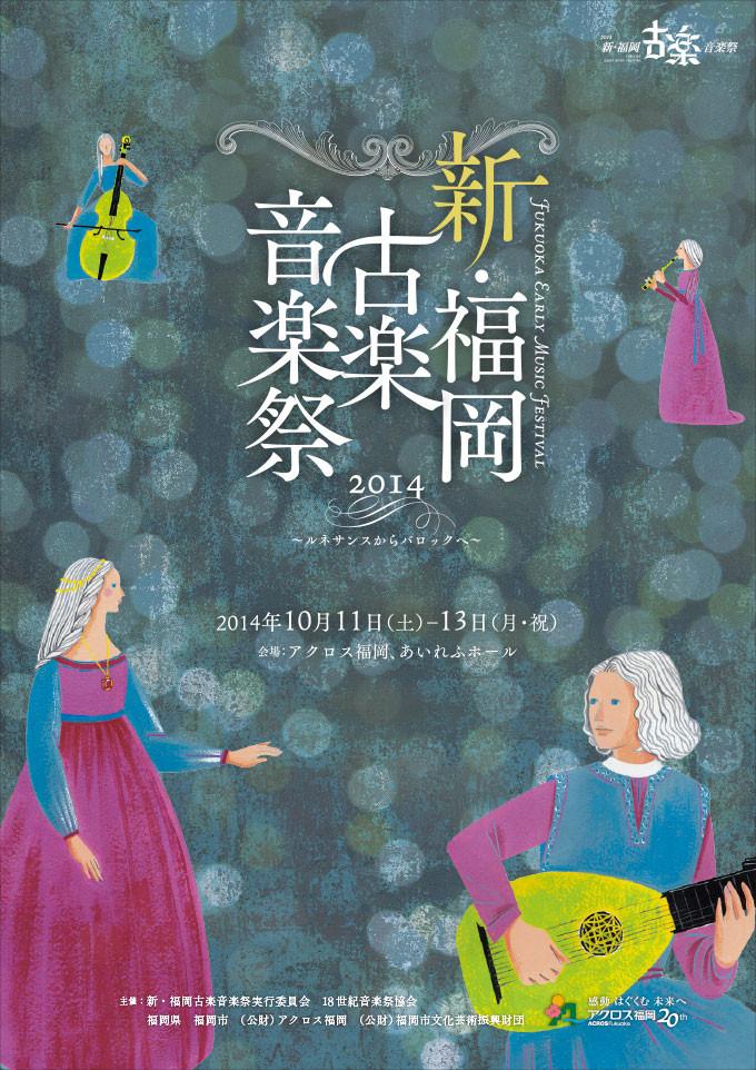 新・福岡古楽音楽祭 プログラム