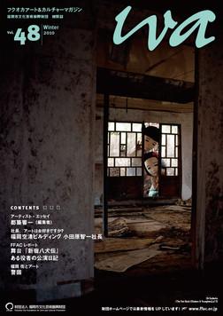福岡市文化芸術振興財団 機関紙 wa