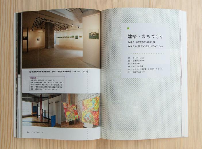 2012_Koganecho2011_IMG_1827.jpg