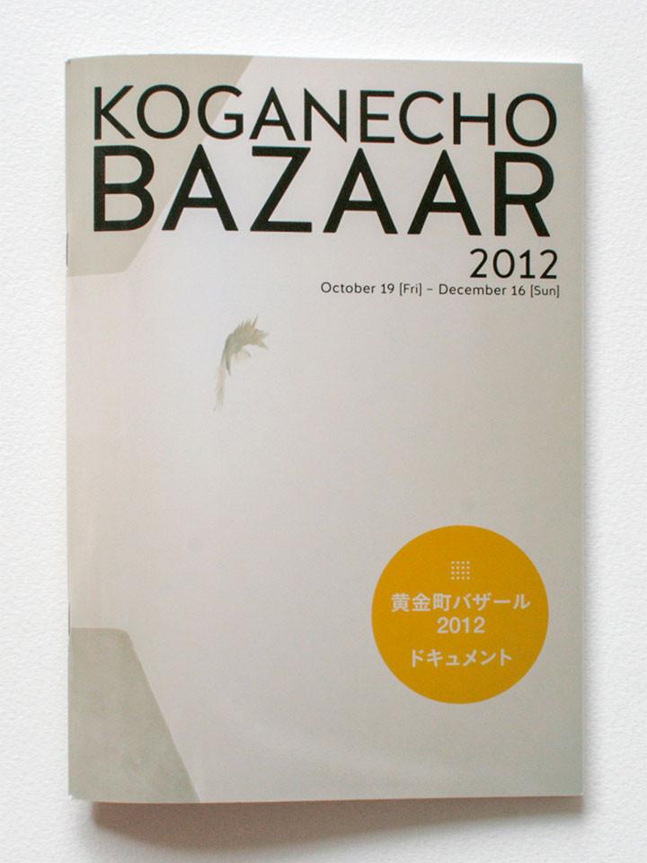 2013_Koganecho2012_IMG_4527.JPG