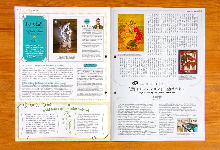 editorial_ajibiNews_IMG_3848.jpg