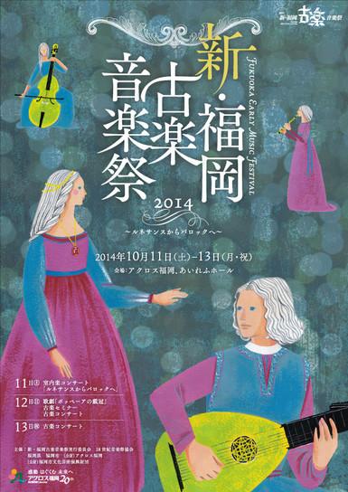 新・福岡古楽音楽祭 フライヤー